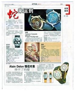 AD - Nan Yang 13 Feb 13