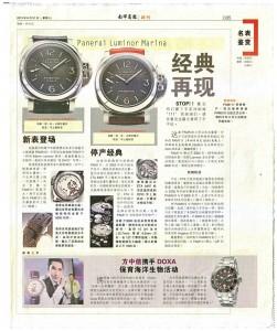 DX - Nan Yang 21 Aug 13