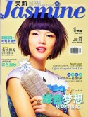 1.JASMINE - April 2014