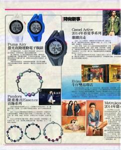 PUMA - Sin Chew Daily - Wed 28 April 2014